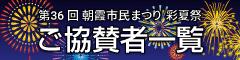 第36回 朝霞市民まつり彩夏祭 ご協賛者一覧