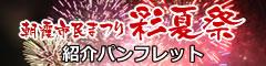 朝霞市民まつり彩夏祭 紹介パンフレット